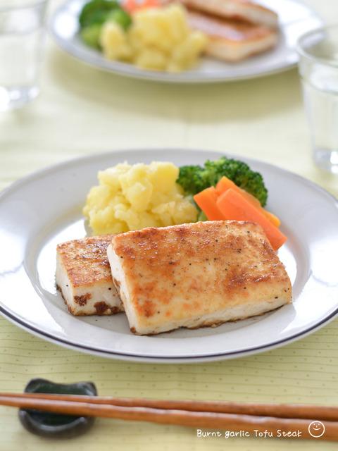 やみつき☆焦がしにんにく豆腐ステーキ190809_スパイス1909