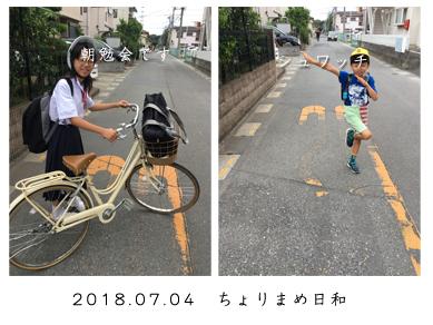 いくじ180704