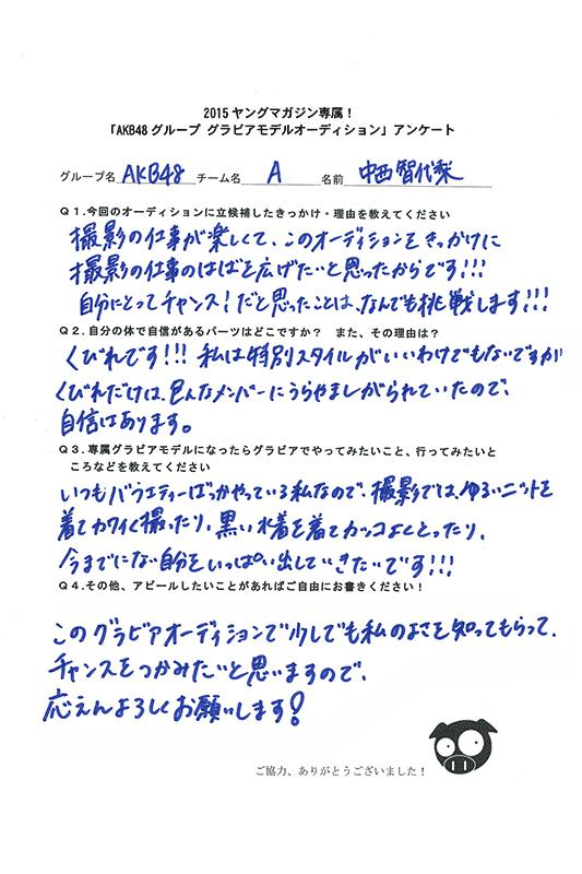 nakanishi_tiyori_05