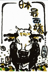 マイケルジャクソン牛
