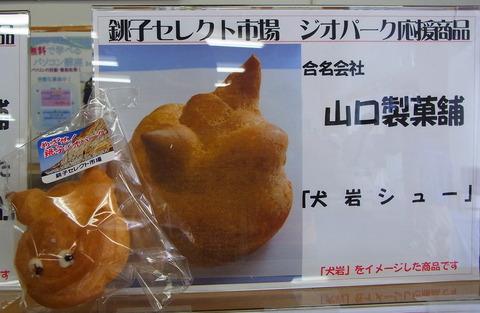 犬岩シュー1 山口製菓舗