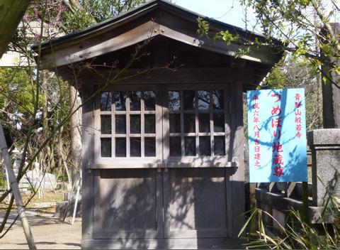 67般若寺の爪彫地蔵尊