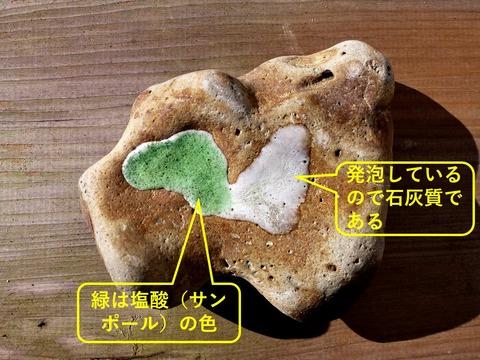 銚子ジオ散歩213図4