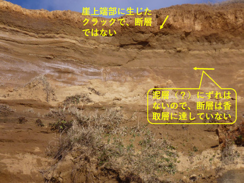 銚子ジオ散歩166図⑧