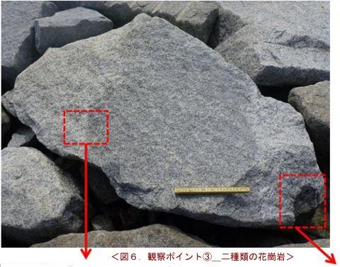 花崗岩Ed3