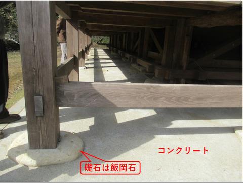 銚子ジオ散歩160図⑫
