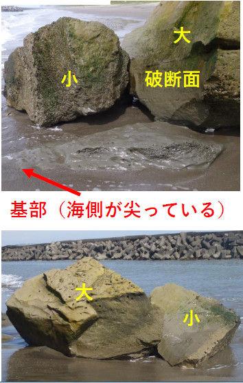 銚子ジオ散歩150図④R