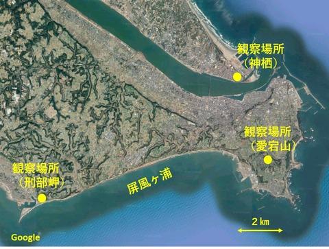 銚子ジオ散歩203図1