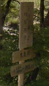 秋葉古道の標識Ed