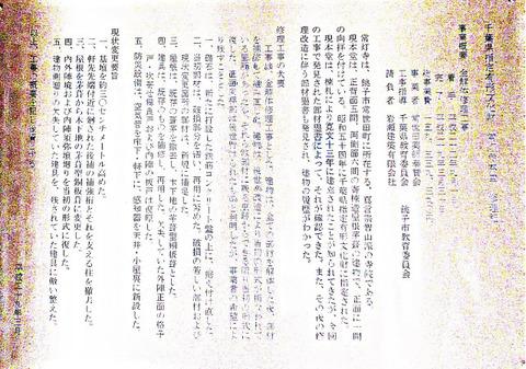 銚子ジオ散歩160図⑩