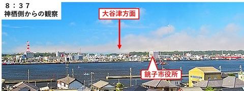 銚子ジオ散歩203図6a