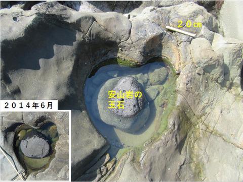 銚子ジオ散歩155図④