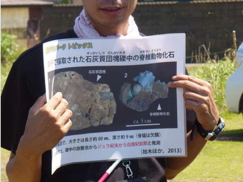 銚子ジオ散歩148番外図②