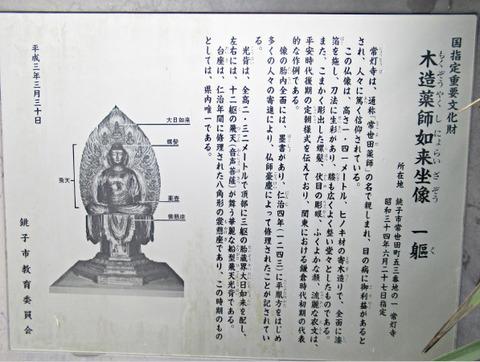 銚子ジオ散歩160図⑨