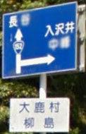 行先標識&柳島Ed2