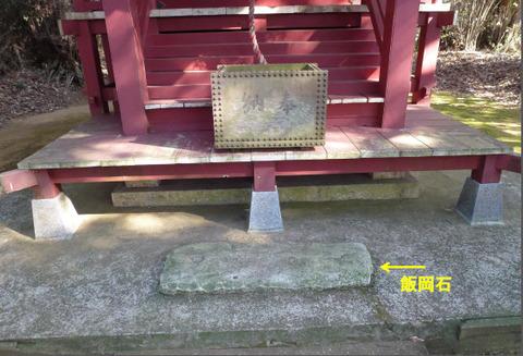 67八幡神社の踏石