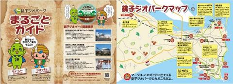銚子まるごとガイド01・02・03・20
