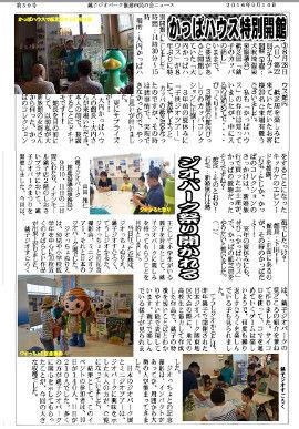市民の会ニュース_20160914_裏CEd
