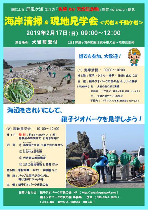 20190217犬岩海岸清掃現地見学会Ver3