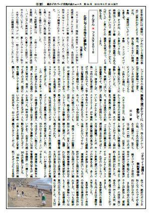 市民の会ニュース_20180628P2_Ver1