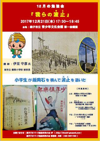 20171221我らの波止勉強会