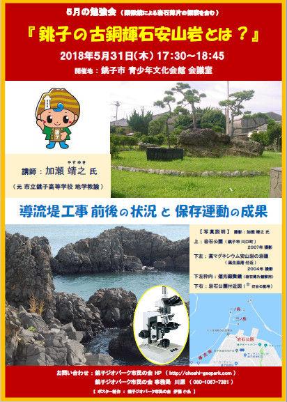 20180531銚子の古銅輝石安山岩Ver4