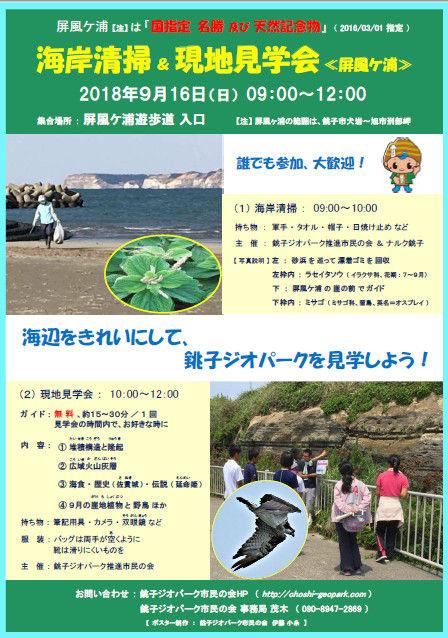 20180916屏風ケ浦見学会Ver2