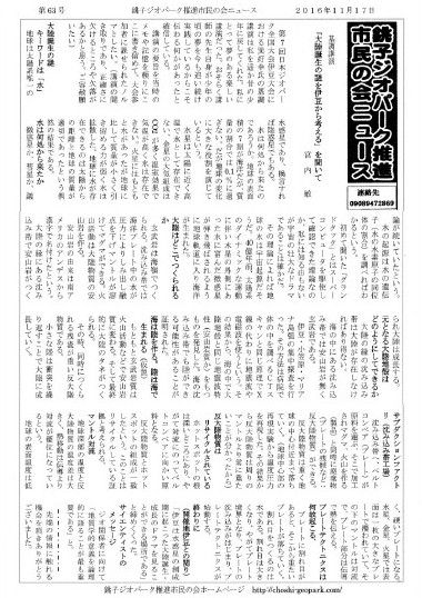 市民の会ニュース_20161117_表