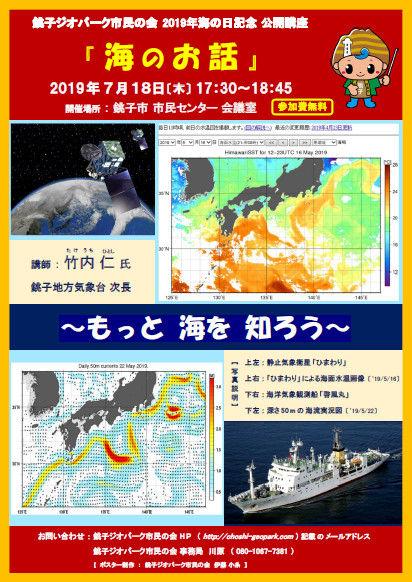 20190718海の日記念_気象台講演会Ver4