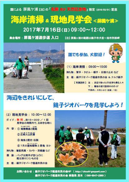 201707屏風ケ浦見学会Ver2