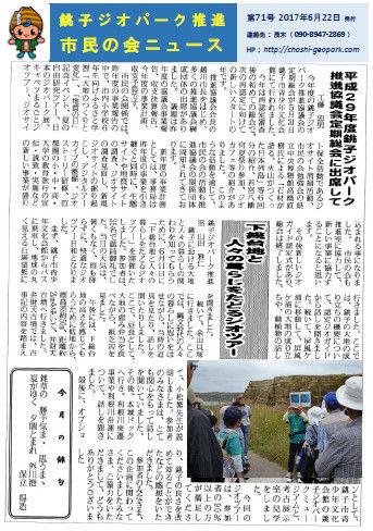市民の会ニュース_20170622_0001