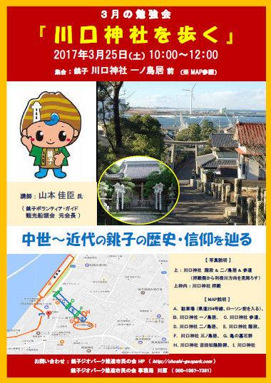 3月川口神社勉強会Ver2BP