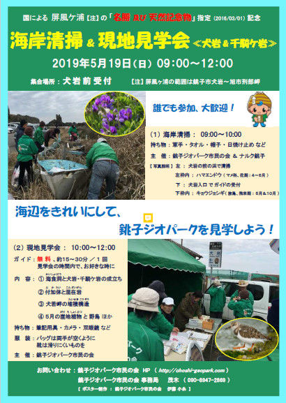 20190519犬岩海岸清掃現地見学会Ver1