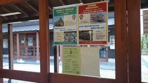 ポスター掲示4409