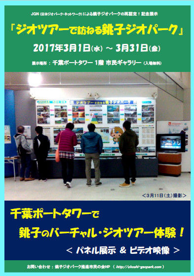 ChibaPortTower20170311Ver3BP