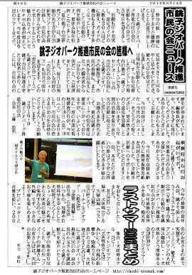 市民の会ニュース_20160914_表CEd