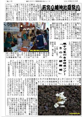 市民の会ニュース_20160818_裏Ed