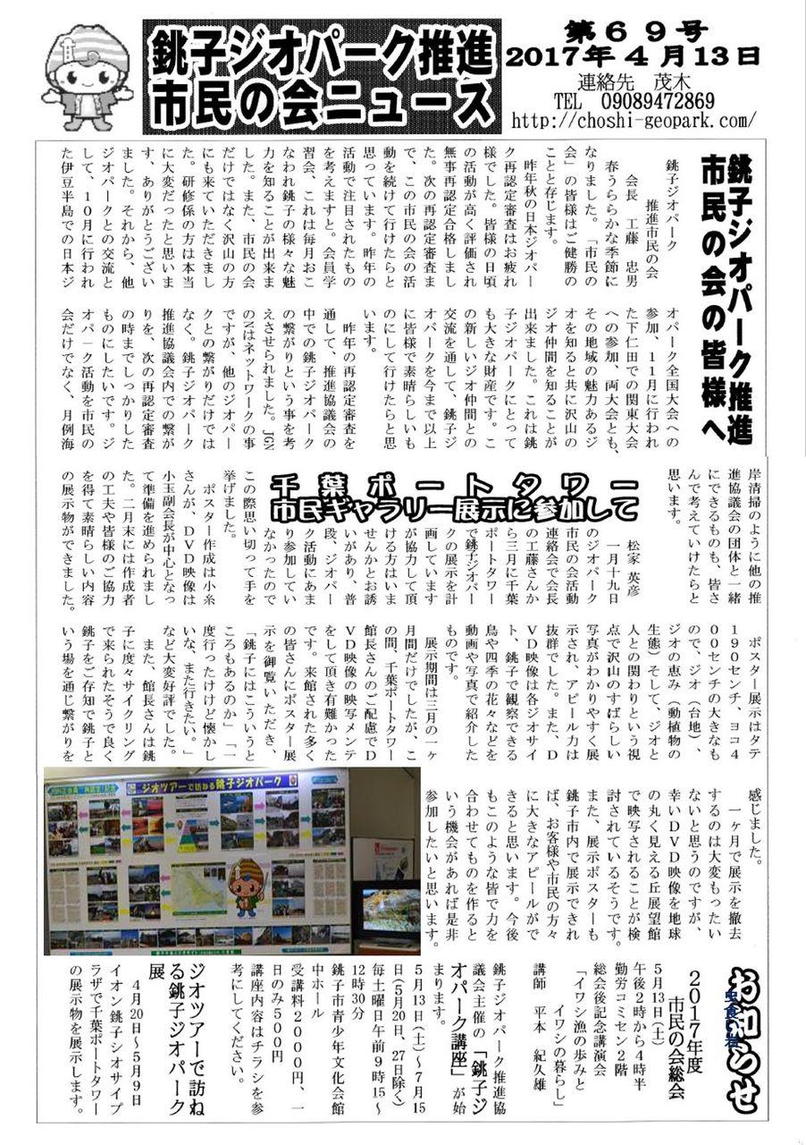 市民ニュース20170413_0001表