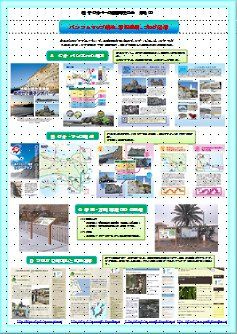 島原_パンフ・マップ・看板・ブログ