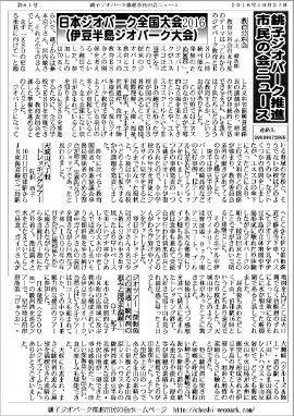 市民の会ニュース_20161027_表Ed