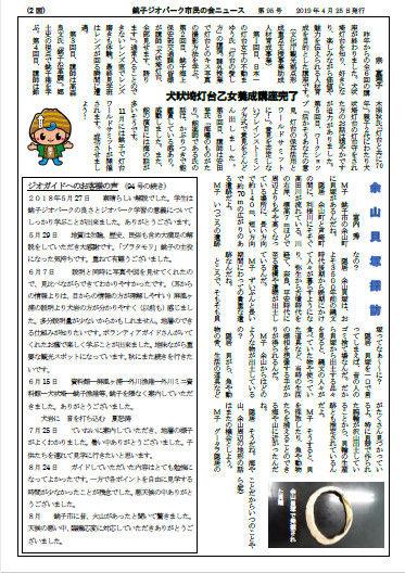 市民の会ニュース_20190425_2面Org