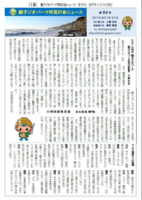 92号市民の会ニュース1面20190206