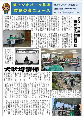 市民の会ニュース_20170525_0001