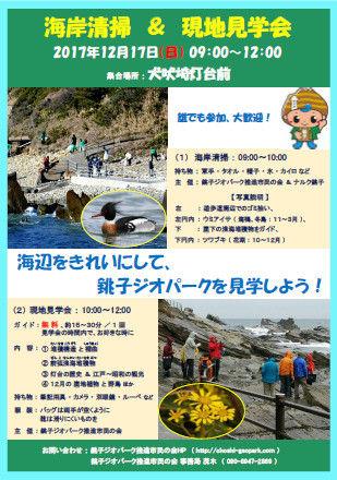 12月17日犬吠埼見学会Ver1
