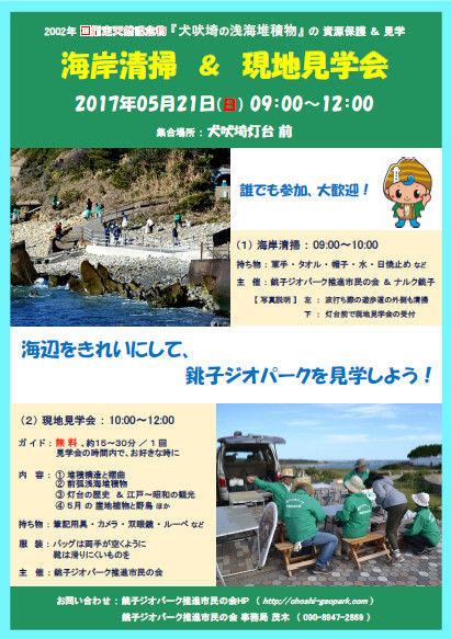 201705犬吠埼見学会Ver1