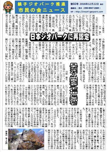 市民の会ニュース20161222_表CEd