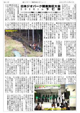 市民の会ニュース20161124_裏CEd2Ed