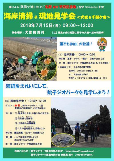 20180715犬岩海岸清掃現地見学会Ver2