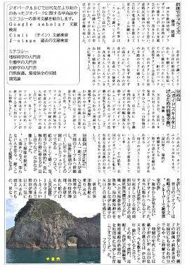 市民の会ニュース_20161027_裏CEd