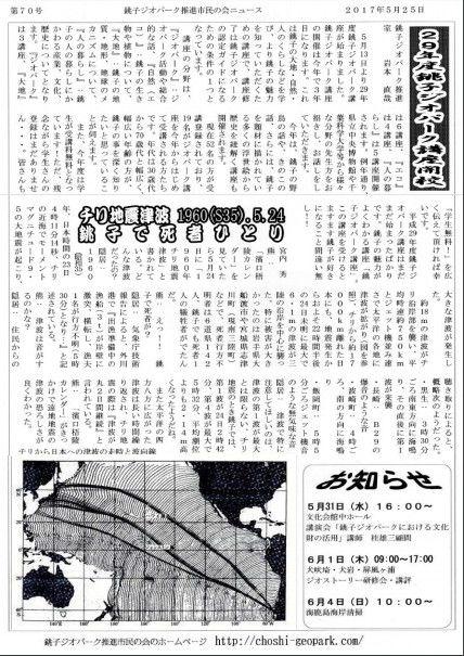 市民の会ニュース_20170525_0003